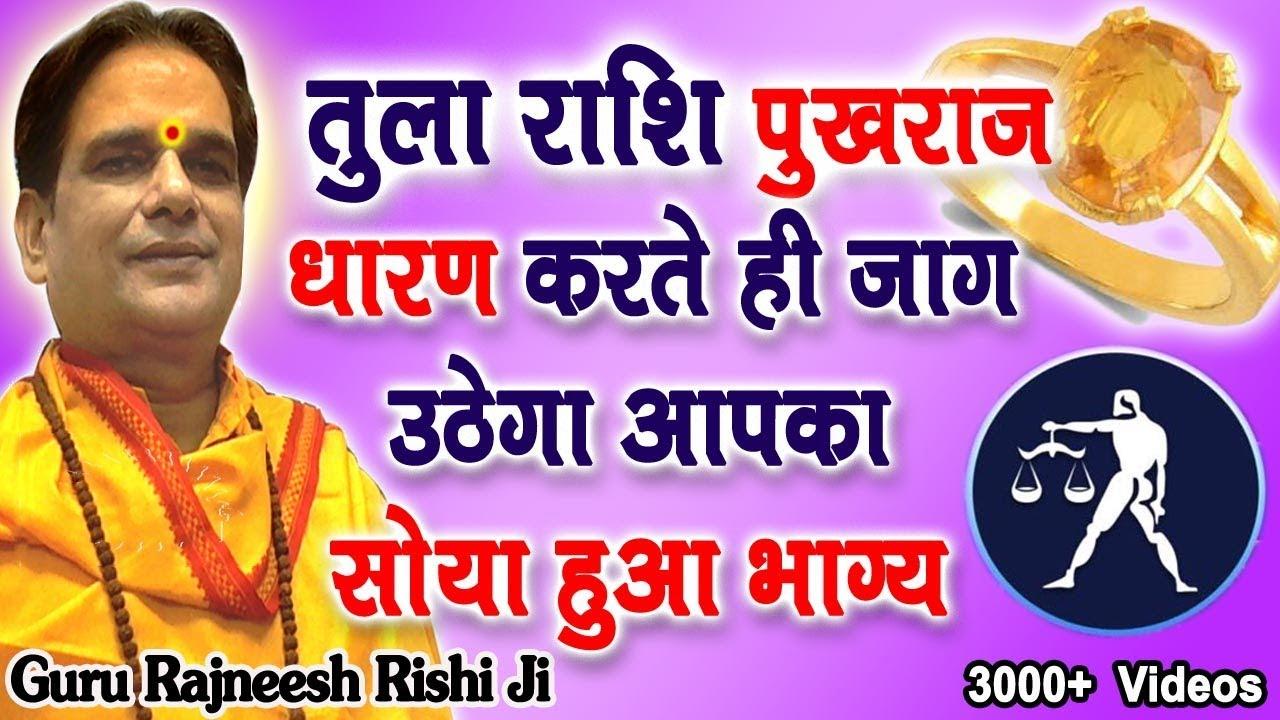 तुला  राशि Pukhraj धारण करते ही जाग उठेगा आपका भाग्य | Tula Rashi | Libra Horoscope