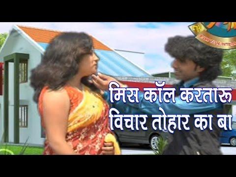 मिस कॉल करतारू Bichar Tohar Ka Ba ❤❤ Subhash Sagar ❤❤ Bhojpuri Songs 2015 New [HD]