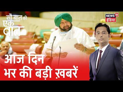 Sau Baat Ki Ek Baat | आज दिन भर की बड़ी ख़बरें | October 20, 2020 | Kishore Ajwani | News18 India