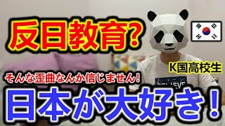 反日教育が韓国の若者に効かなくなった理由!