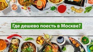 Поесть в Москве дешево и вкусно: лайфхаки, кафе, столовые