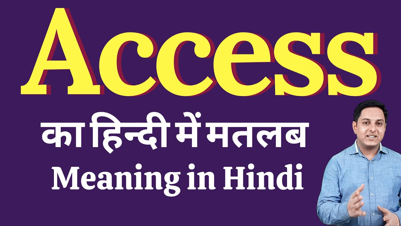 Access meaning in Hindi   Access का हिंदी में अर्थ   explained Access in  Hindi