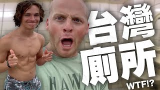 What you NEED to know about Taiwanese Bathrooms! // Taiwan Beaches = Disapointed
