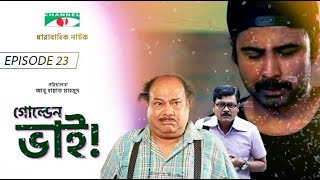 Golden Bhai | Drama Serial | Episode 23 | Afran Nisho | Prova | Aparna Ghosh | Channel i TV