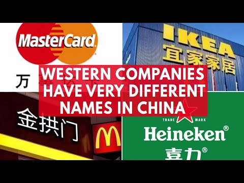 These western companies have very different names in China