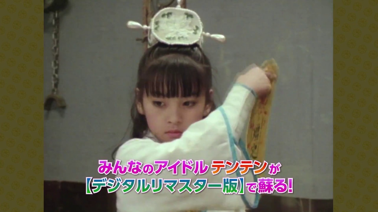 幽幻道士&来来!キョンシーズ 30周年記念予告篇 - YouTube
