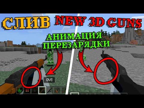 (MCBE 1.17) СКАЧАТЬ NEW MODS 3D GUNS 3Д ОРУЖИЕ С РЕАЛИСТИЧНОЙ АНИМАЦИЕЙ ДЛЯ МАЙНКРАФТ БЕДРОК