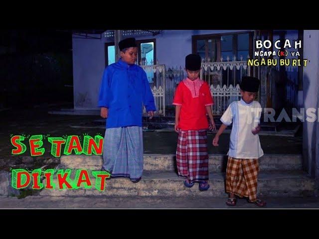 SETAN DIIKAT | BOCAH NGAPA(K) YA NGABUBURIT (24/05/19)