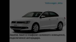 Volkswagen Jetta - Снятие и замена ламп в плафоне салона освещения.