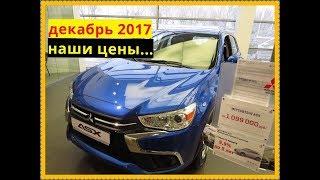 Наши Цены Mitsubishi Декабрь 2017
