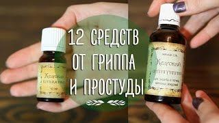 12 натуральных средств от гриппа и простуды | Профилактика и лечение