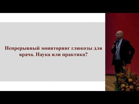 Черникова Н.А., Зилов А.В., Традиционный самоконтроль и система Flash мониторинга глюкозы..