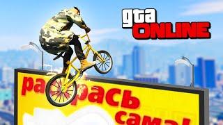 БЕЗУМНЫЕ ТРЮКИ В ГОРОДЕ НА BMX! - GTA 5 ONLINE ( ГТА 5 ОНЛАЙН )