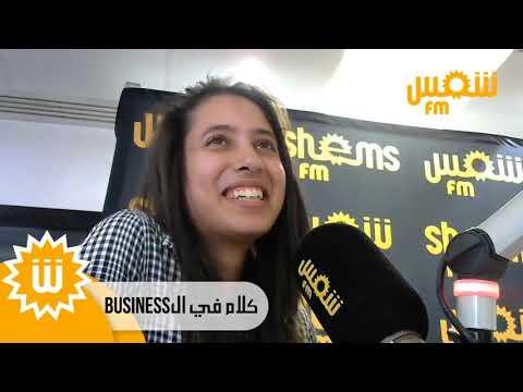 Femmes Entrepreneures de Tunisie Emission Klem fil business 16 mars 2018