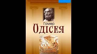 Гомер. Одісея. Пісня 9