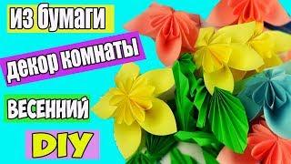 Весенний DIY | Украшение на стену из бумаги | Цветок из бумаги