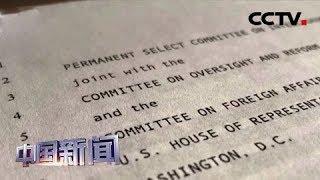 [中国新闻] 美国总统特朗普弹劾调查进入新阶段 国会公布首批听证会笔录 | CCTV中文国际