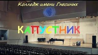 Гнесинка - Капустник!!1 Все отделы! 23.10.2002