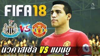 FIFA 18 บรรยายไทย (นิวคาสเซิล VS แมนยู) ดูมันส์ๆ ก่อนจริง !! 11/2/2018
