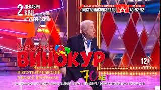 Смотреть Владимир Винокур. «70 ЛЕТ ШУТЯ», Кострома, 2 декабря онлайн