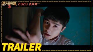 《唐人街探案3》发布剧情预告【预告片先知 |20200110】