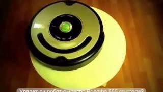 Веселый видео-тест робота iRobot Roomba 555(Проверим робот-пылесос iRobot Roomba 555 на стрессоустойчивость:) Умеет ли он держать равновесие? Больше информаци..., 2014-01-09T09:23:16.000Z)