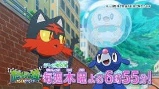 【公式】アニメ「ポケットモンスター サン&ムーン」プロモーション映像第3弾