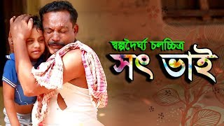 Sot vai : Bangla Short Flim 2018 | RK1tv