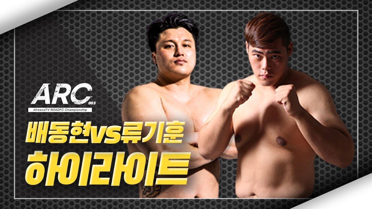 ARC 003 7경기 배동현 vs 류기훈 하이라이트 2020 10 17
