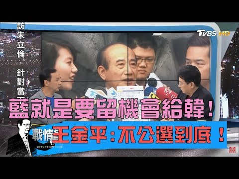 國民黨就是要留機會給韓國瑜!王金平直言初選不公選到底 少康戰情室 20190312