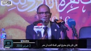 مصر العربية | هاني عازر ينادي بمشروع قومي للسكة الحديد فى مصر