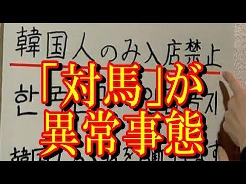 【衝撃】温厚な対馬島民が激怒…韓国人観光客の劣悪マナー