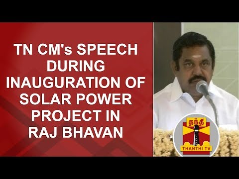 TN CM Edappadi Palaniswami's Speech during inauguration of solar power project in Raj Bhavan