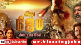 Idhu Nijam | Tamil Christian Movies | Jesus Movies | Angel TV | Tamil Movies| Jesus's second coming