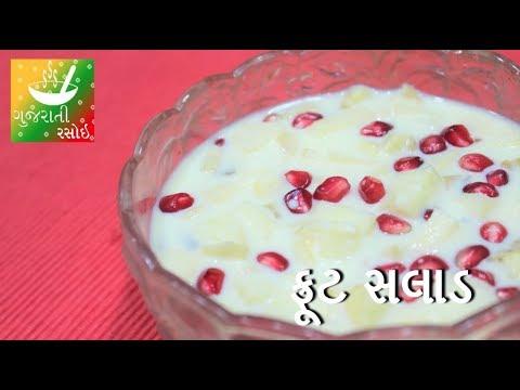 Fruit Salad Recipe | Recipes In Gujarati [ Gujarati Language] | Gujarati Rasoi