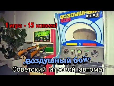 Советские игровые автоматы играть воздушный бой онлайн покер на мобильном телефоне скачать