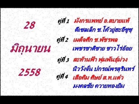 วิจารณ์มวยไทย 7 สี อาทิตย์ที่ 28 มิถุนายน 2558
