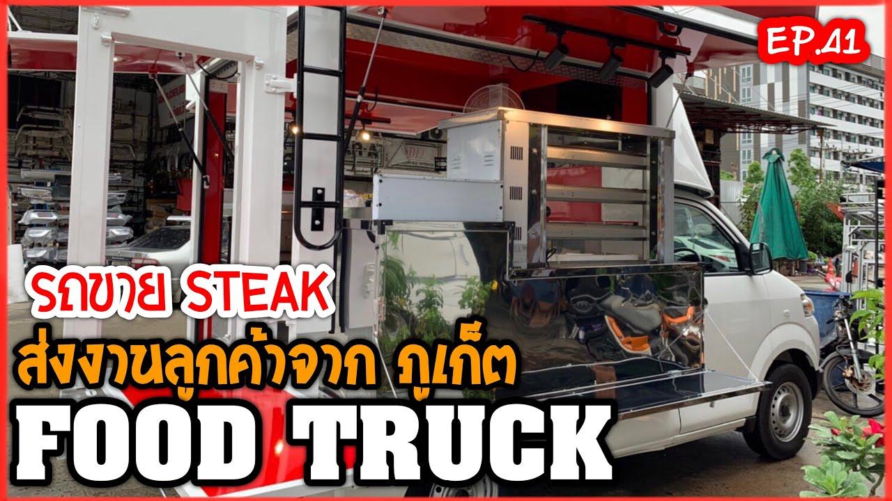 FOOD TRUCK |EP.41|(ใหม่ล่าสุด) รถขาย STEAK ส่งงานลู�ค้าจา� ภูเ�็ต