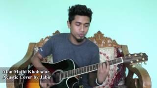 Mon Majhi khobordar acustic cover by jabir chowdhury