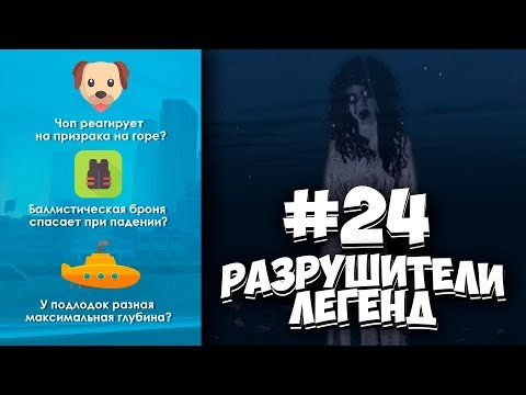 GTA 5 - РАЗРУШИТЕЛИ ЛЕГЕНД #24