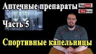 видео Капельницы (инфузионная терапия)