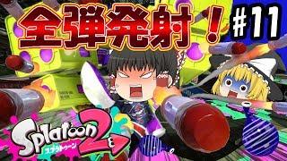 【ゆっくり実況】ボマー(笑)のゆっくりスプラトゥーン2!前夜祭 マルチミサイル全弾発射! スプラマニューバー編#11 thumbnail
