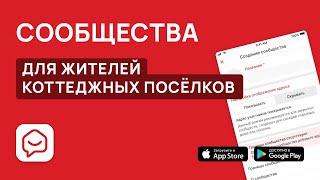 Сообщества Вместе.ру для жителей коттеджных посёлков