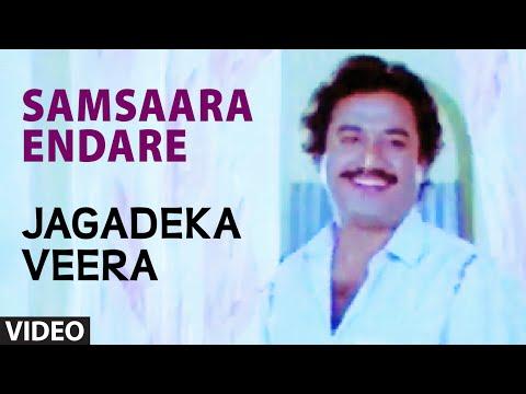 Samsaara Endare Video Song II Jagadeka Veera II S.P. Balasubrahmanyam, Manjula Gururaj