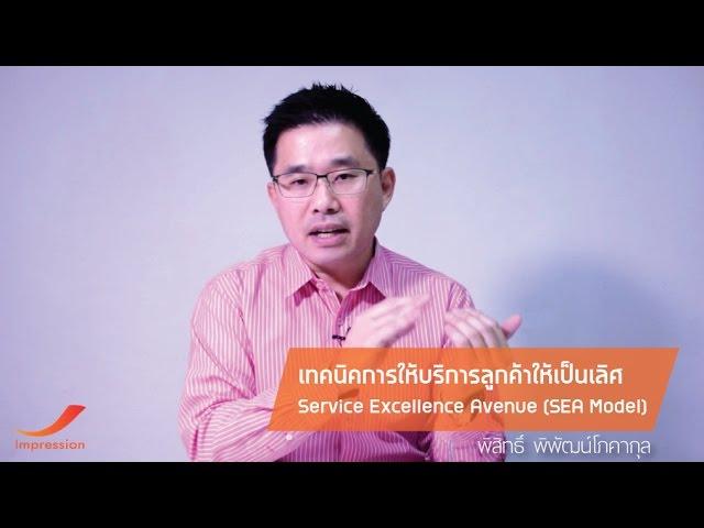 เทคนิคการให้บริการให้เป็นเลิศ [Service Excellence Avenue (SEA Model)]  - อ.พิสิทธิ์ พิพัฒน์โภคากุล
