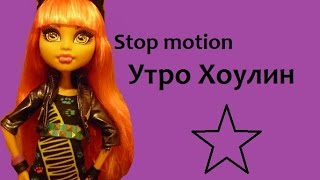 """Stop motion"" Утро Хоулин"
