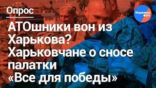 АТОшникам здесь не место? Харьковчане о сносе палатки «Все для победы»