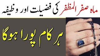 Mahe Safar ul Muzaffar Ki Fazilat Or 3 Ism Mubarak Ka Wazifa Har Kam Hojaye Ga