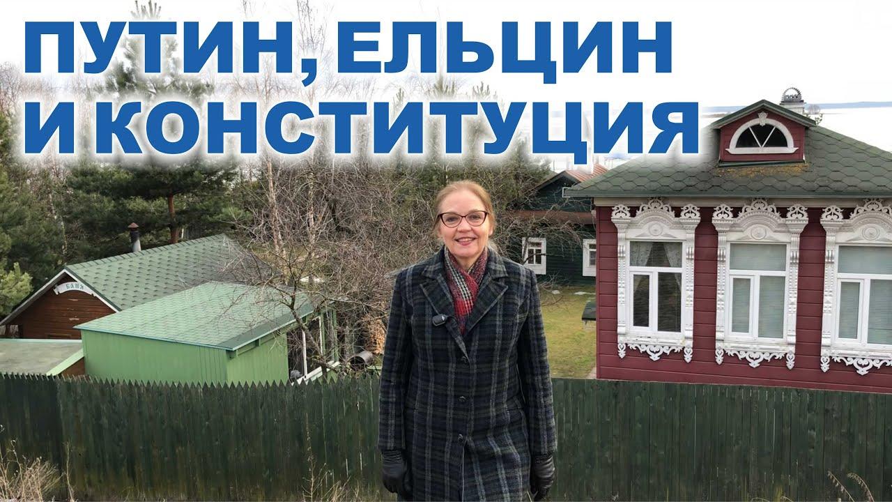 Путин. Ельцин и Конституция. Мнение депутата Елены Шуваловой о поправках в Конституцию