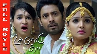 Unnodu Ka Movie |  Aari, Maya, Prabhu, Urvashi | Tamil Full Movie HD
